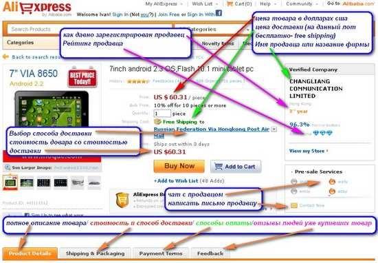 инструкция планшета на русском языке zoom via8650