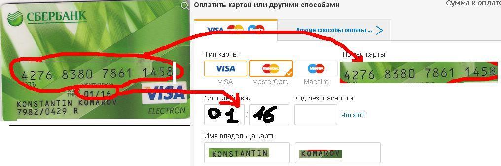 gde-nahoditsya-nomer-karti-sberbanka