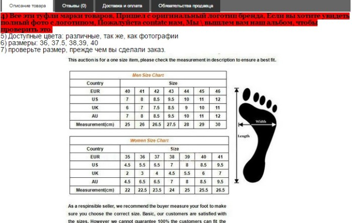 Обувь на алиэкспресс размеры на русском