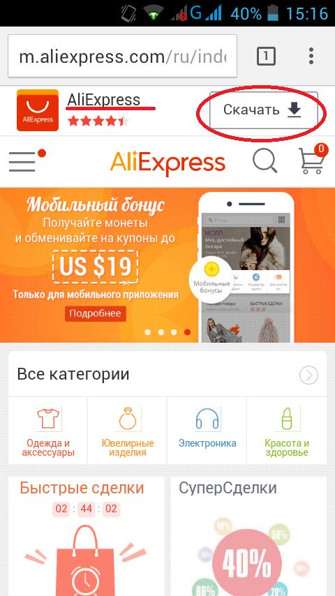 Скачать Приложение Алитус Для Алиэкспресс - фото 11