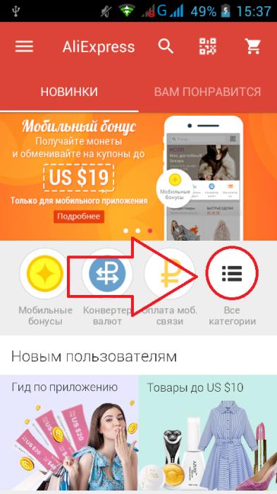 Скачать алиэкспресс на телефон на русском языке