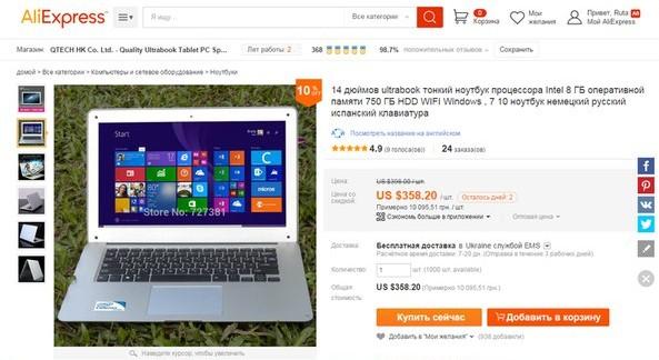 Можно ли купить хороший ноутбук на алиэкспресс