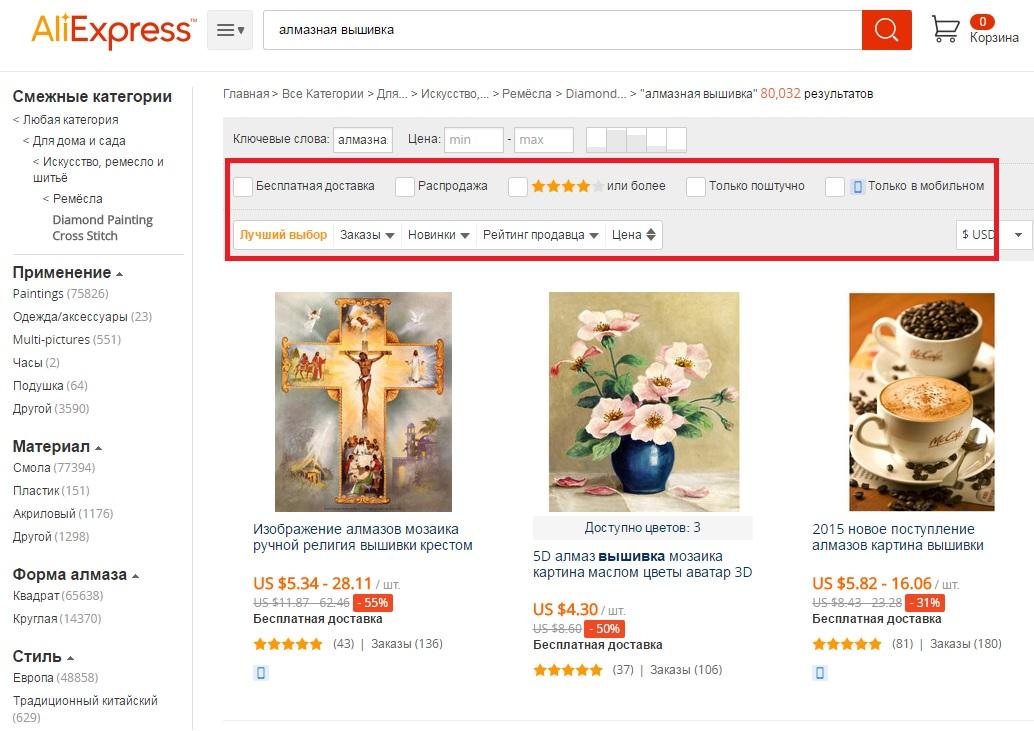 Вышивка али экспресс русская версия на русском в рублях каталог товаров 77
