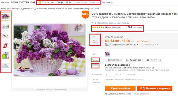 Вышивка али экспресс русская версия на русском в рублях каталог товаров 72
