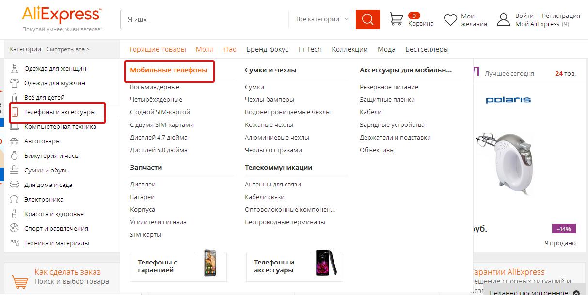 Алиэкспресс на русском смартфоны и цена