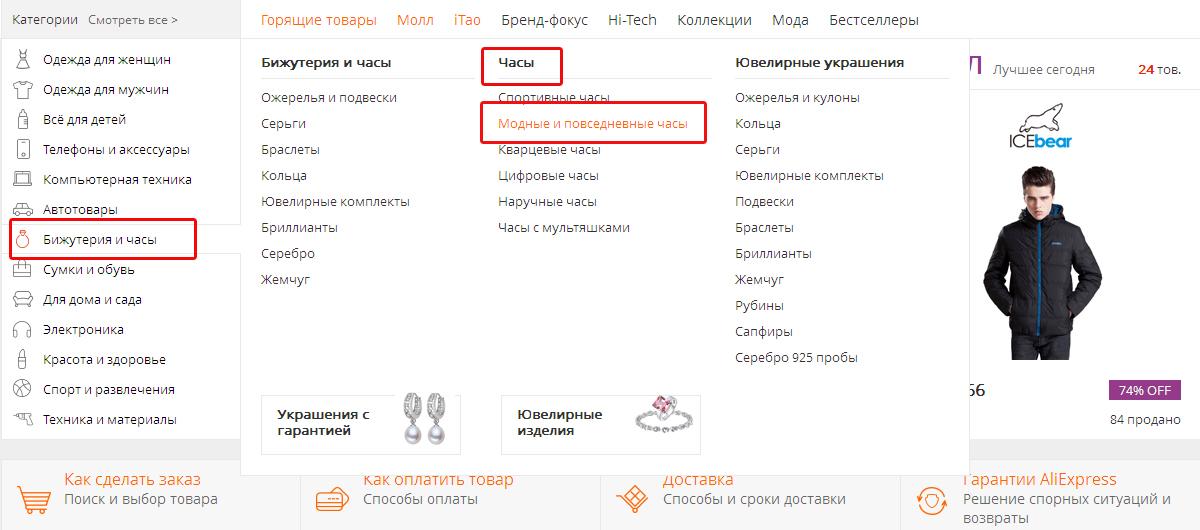 Алиэкспресс на русском в рублях каталог телефонов