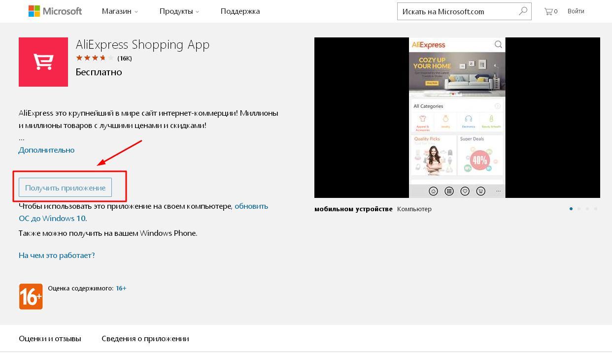 алиэкспресс скачать приложение на телефон