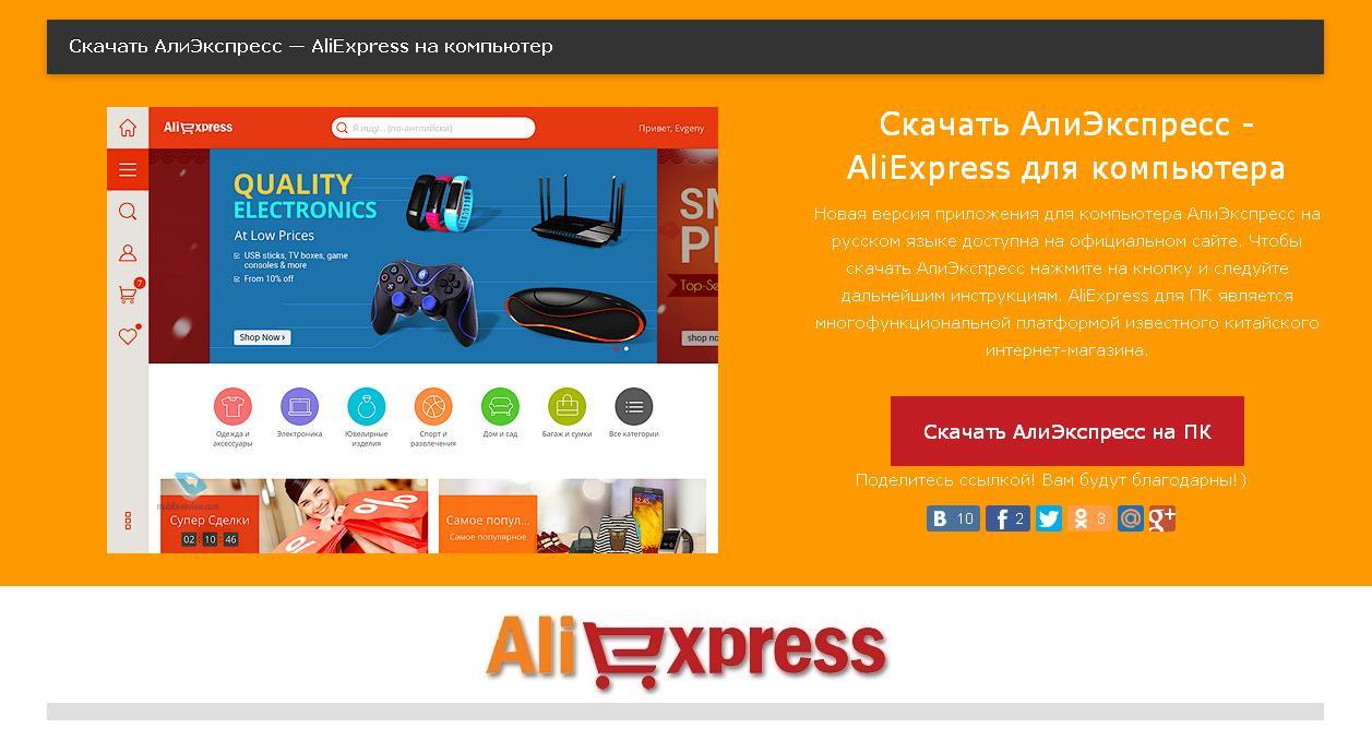 Алиэкспресс скачать приложение на компьютер через торрент