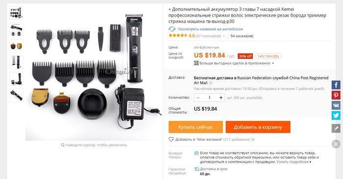 машинка для полировки волос купить цена