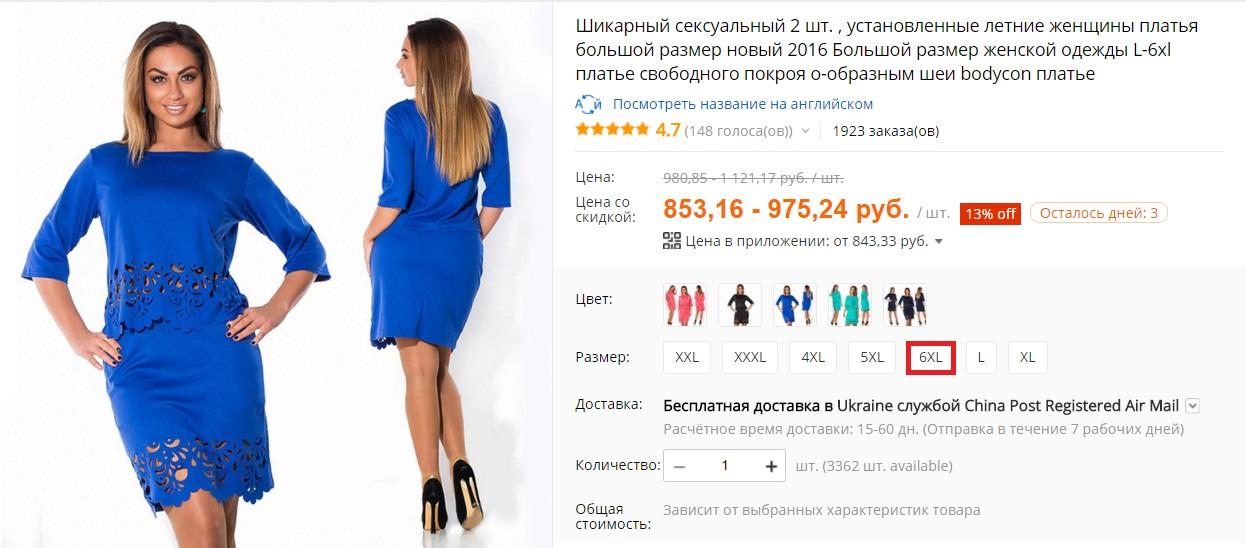 Алиэкспресс Одежда Больших Размеров Женская С Доставкой