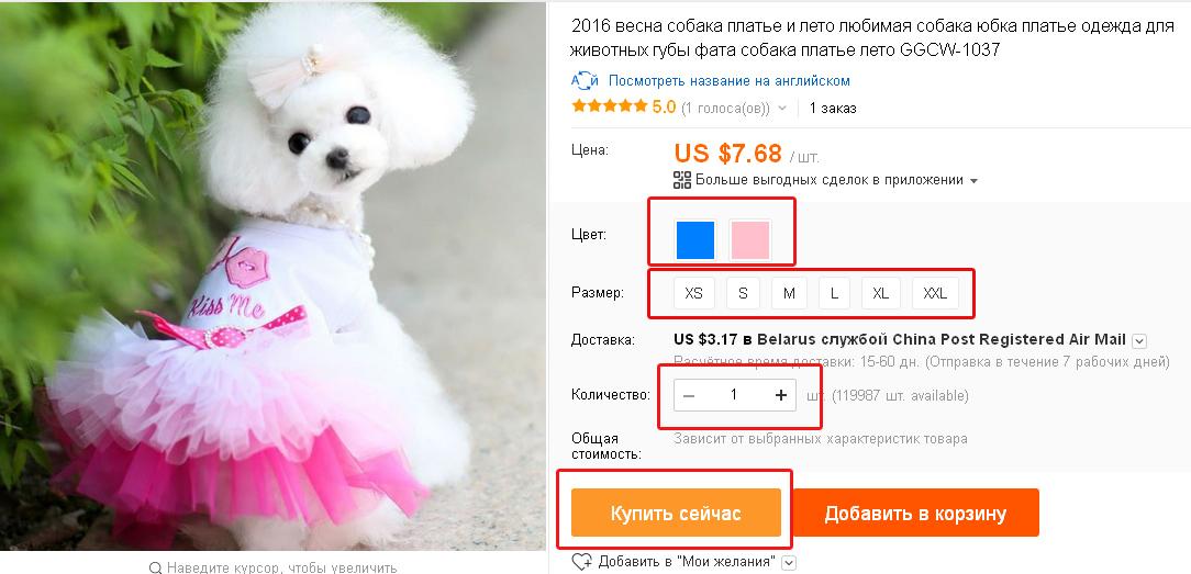 Одежда для собак на алиэкспресс