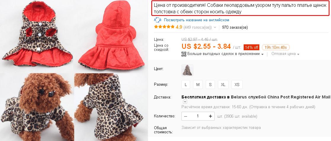 Отзывы о товарах алиэкспресс одежда
