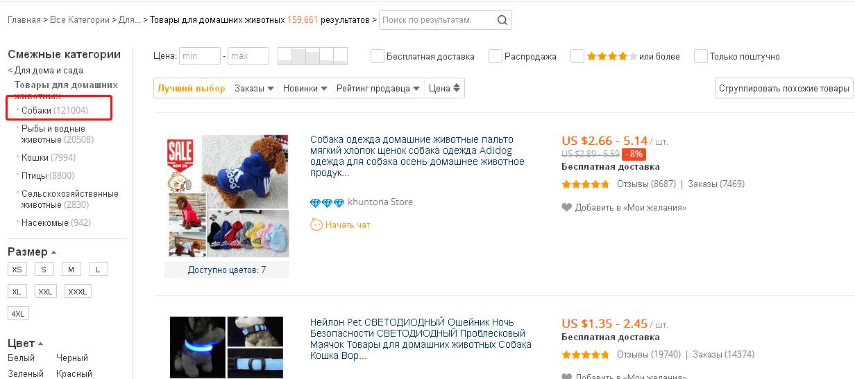 Заказ одежды на алиэкспресс на русском