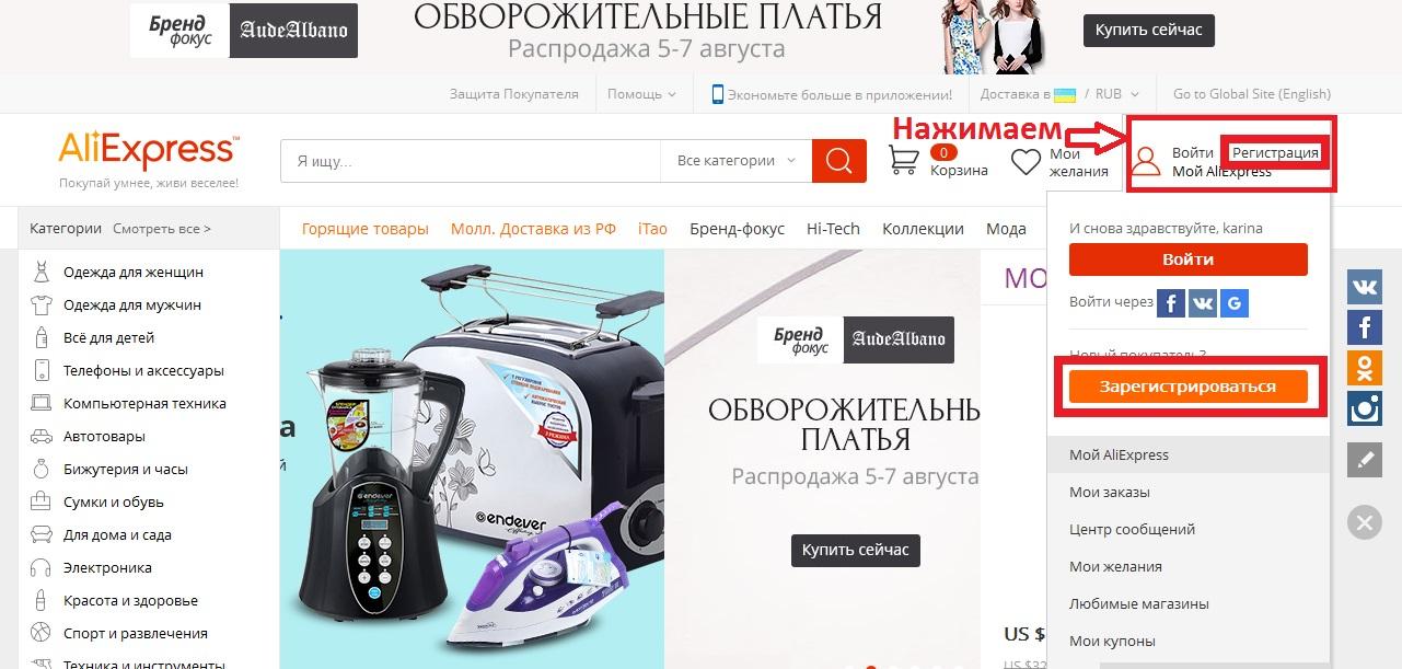 Как сделать заказ в алиэкспресс на русском языке