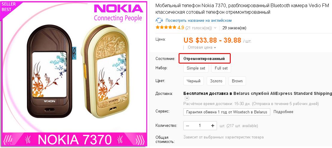 Почему нельзя заказывать телефоны с алиэкспресс