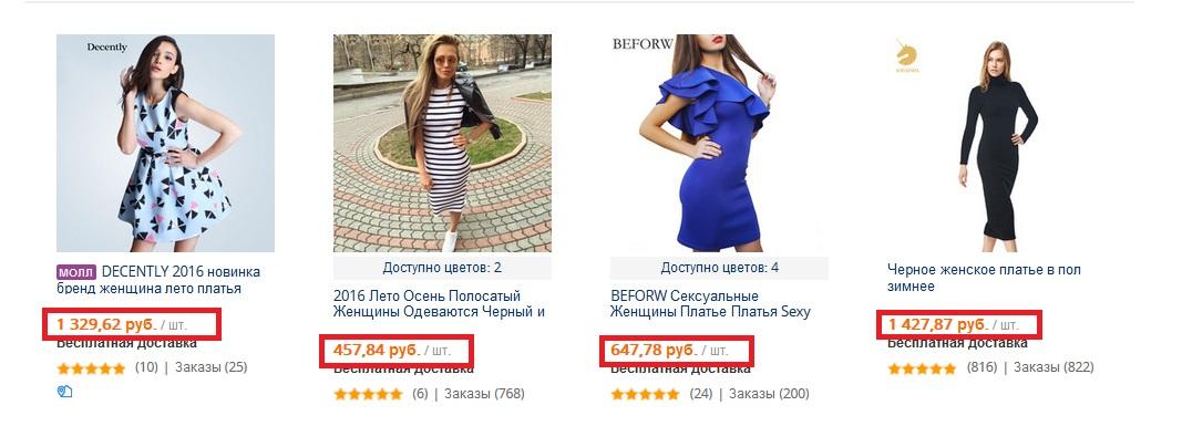 Алиэкспресс женская одежда цены в рублях каталог