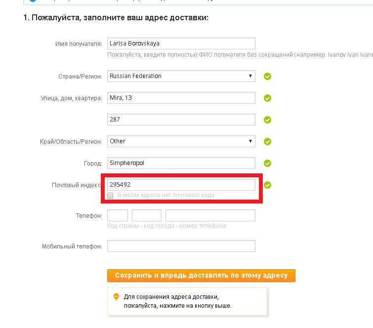 Алиэкспресс как сделать заказ казахстан