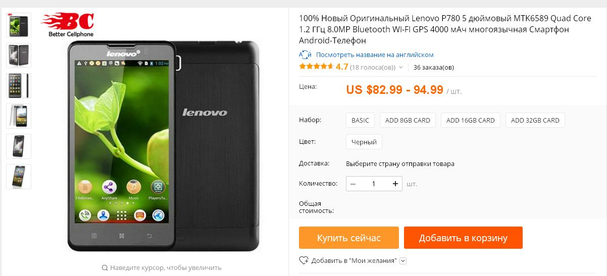 Купить планшет lenovo на алиэкспресс