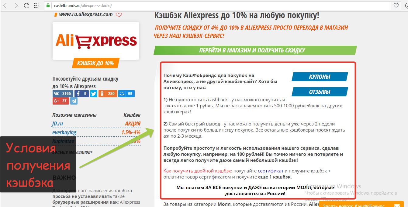 Лучший кэшбэк для Aliexpress акции и скидки на любую