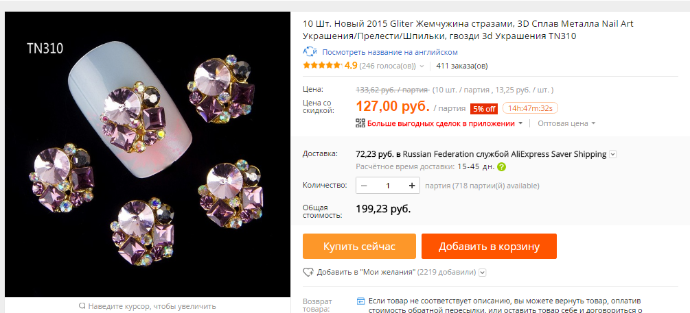 Али экспресс русская версия вышивки