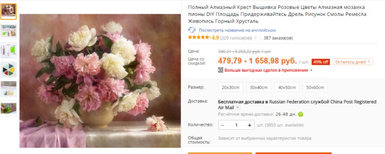 Вышивка али экспресс русская версия на русском в рублях каталог товаров 73