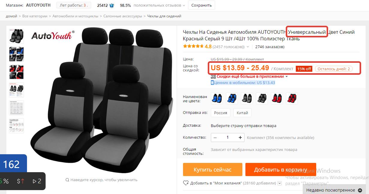 Алиэкспресс Интернет Магазин Чехлы Для Автомобиля